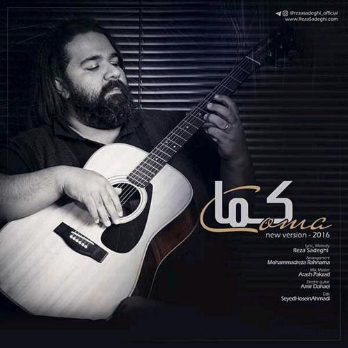http://dl.rasanejavan.com/RadioJavan%201395/Shahrivar%2095/22/Reza-Sadeghi-Koma-New-Version-1.jpg