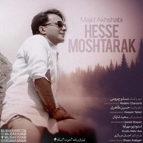 http://dl.rasanejavan.com/RadioJavan%201395/Shahrivar%2095/23/Majid-Akhshabi-Hesse-Moshtarak-1.jpg