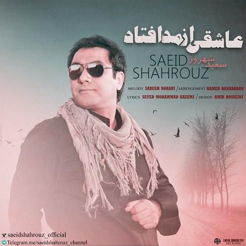http://dl.rasanejavan.com/RadioJavan%201395/Shahrivar%2095/24/Saeid-Shahrouz-Asheghi-Az-Mod-Oftad.jpg