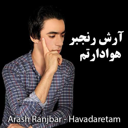 http://dl.rasanejavan.com/RadioJavan%201395/Shahrivar%2095/24/havadaretam.jpg