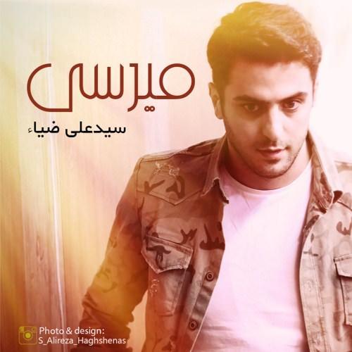 http://dl.rasanejavan.com/RadioJavan%201395/Shahrivar%2095/25/Seyed-Ali-Ziya-Miresi-1.jpg