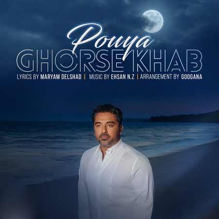 http://dl.rasanejavan.com/RadioJavan%201395/Shahrivar%2095/25/pouya.jpg