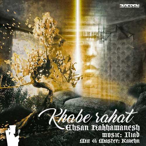 http://dl.rasanejavan.com/RadioJavan%201395/Shahrivar%2095/26/Ehsan-Hakhamanesh.jpg