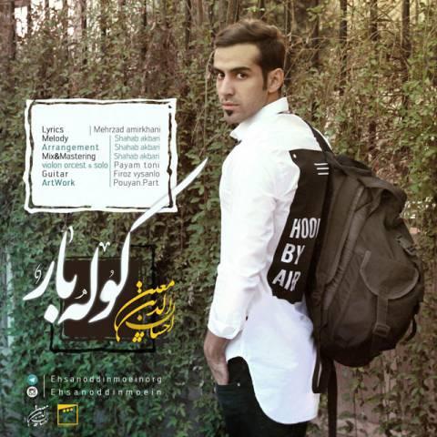 http://dl.rasanejavan.com/RadioJavan%201395/Shahrivar%2095/27/147411783681092302ehsanoddin-moein-kole-bar.jpg