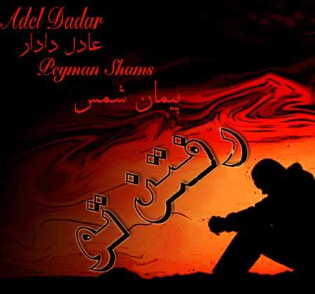 http://dl.rasanejavan.com/RadioJavan%201395/Shahrivar%2095/27/Adel-Dadar-%26-Peyman-Shams---Raftane-To.jpg