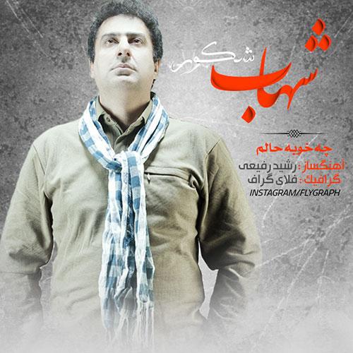 http://dl.rasanejavan.com/RadioJavan%201395/Shahrivar%2095/27/n/shahab-shakoor---che-khube-Halam.jpg