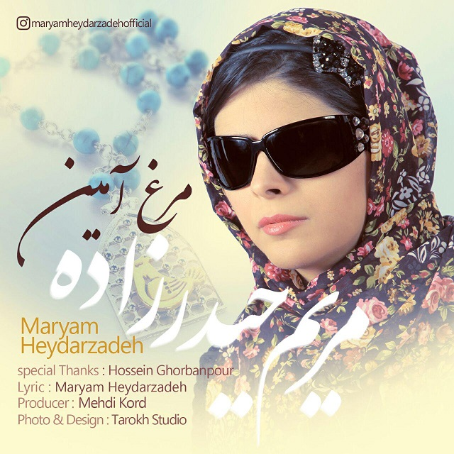 http://dl.rasanejavan.com/RadioJavan%201395/Shahrivar%2095/28/n/Maryam%20Heydarzadeh%20-%20Morghe%20Aamin.jpg