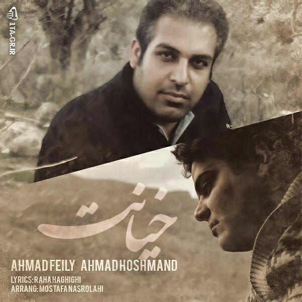 http://dl.rasanejavan.com/RadioJavan%201395/Shahrivar%2095/29/Ahmad%20Feily%20-%20Khiyanat%20%28ft%20Ahmad%20Houshmand%29.jpg