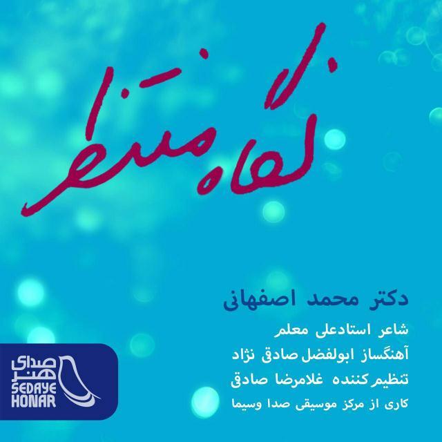 http://dl.rasanejavan.com/RadioJavan%201395/khordad%2095/01/Mohammad%20Esfahani%20-%20Negahe%20Montazer.jpg