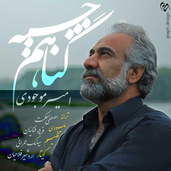 http://dl.rasanejavan.com/RadioJavan%201395/khordad%2095/01/Mojoudi.jpg