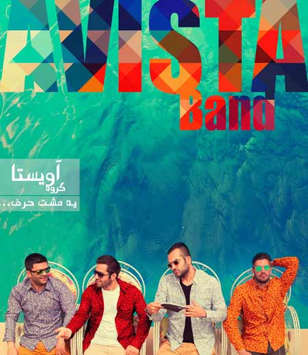 http://dl.rasanejavan.com/RadioJavan%201395/khordad%2095/04/es1_avista-band---ye-mosht-harf-01.jpg