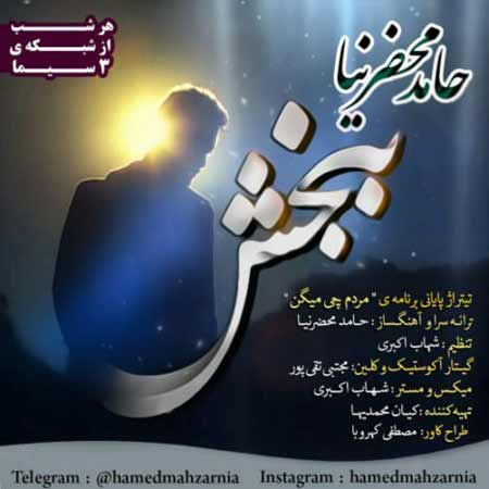 http://dl.rasanejavan.com/RadioJavan%201395/khordad%2095/05/ln2m_hamed-mahzarnia---bebakhsh.jpg