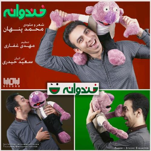 http://dl.rasanejavan.com/RadioJavan%201395/khordad%2095/06/Mohammad-Penhan-Khandvaneh.jpg