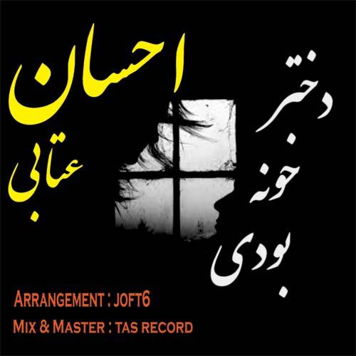http://dl.rasanejavan.com/RadioJavan%201395/khordad%2095/07/ppkm_atabi.jpg