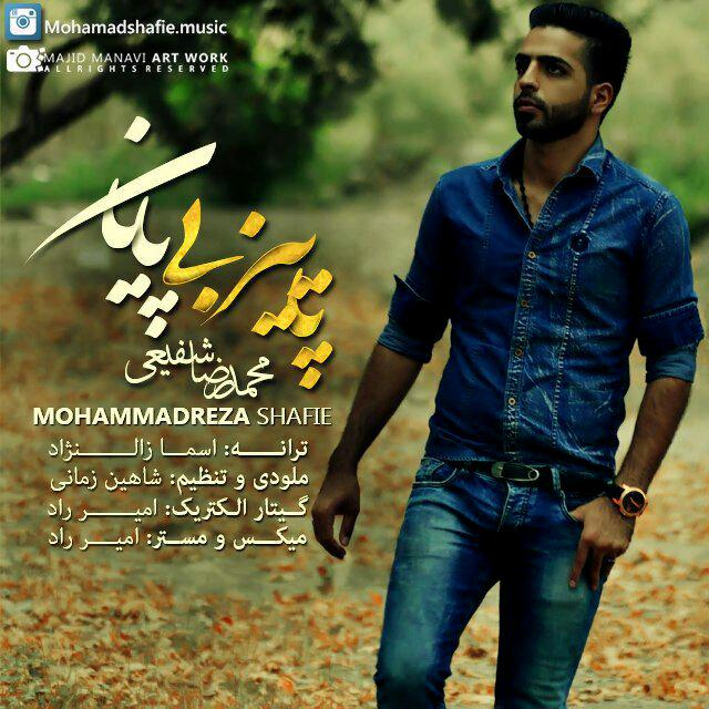 http://dl.rasanejavan.com/RadioJavan%201395/khordad%2095/08/MohammadReza%20Shafiei%20-%20Paeez%20Bi%20Payan.jpg