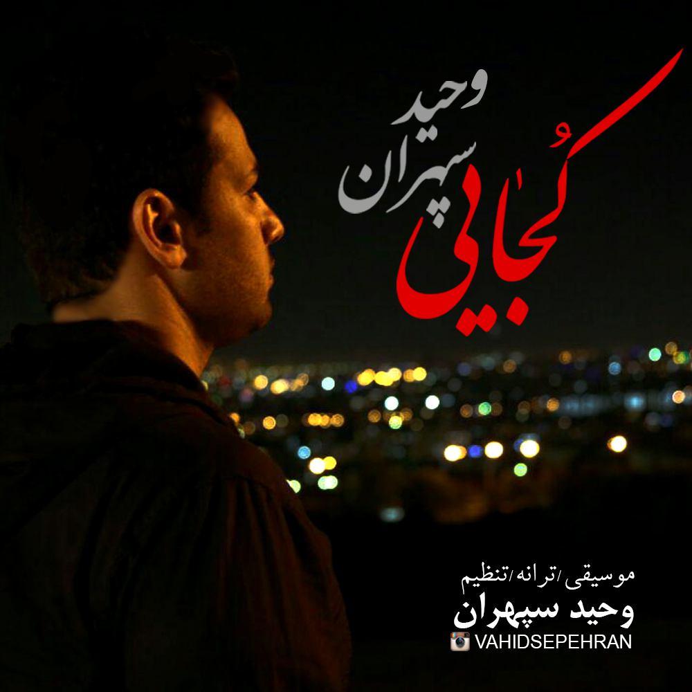 http://dl.rasanejavan.com/RadioJavan%201395/khordad%2095/09/Vahid%20Sepehran%20-%20Kojaei.jpg