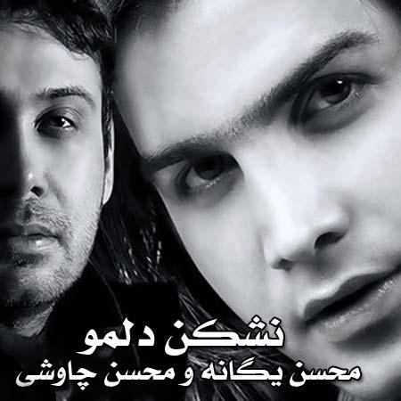 http://dl.rasanejavan.com/RadioJavan%201395/khordad%2095/09/zttz_nashkan.jpg