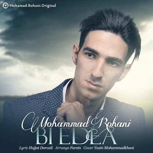 http://dl.rasanejavan.com/RadioJavan%201395/khordad%2095/10/9apv_rohani.jpg