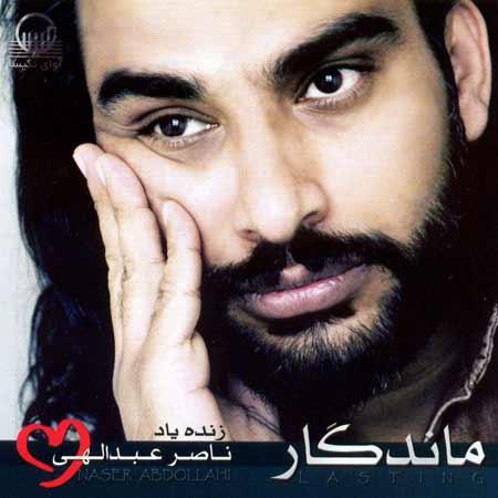 http://dl.rasanejavan.com/RadioJavan%201395/khordad%2095/10/lq8m_naser.jpg