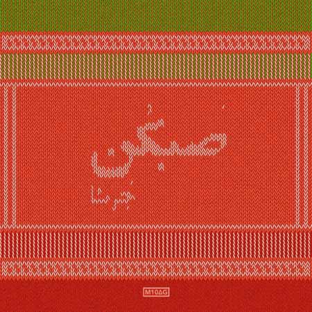 http://dl.rasanejavan.com/RadioJavan%201395/khordad%2095/10/wtgi_sabkon.jpg
