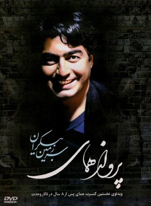 http://dl.rasanejavan.com/RadioJavan%201395/khordad%2095/11/N/Parvaz%20Homay%20-%20Sarzamin%20Bikaran.jpg
