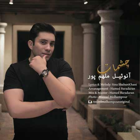http://dl.rasanejavan.com/RadioJavan%201395/khordad%2095/11/j3fn_anoeil.jpg
