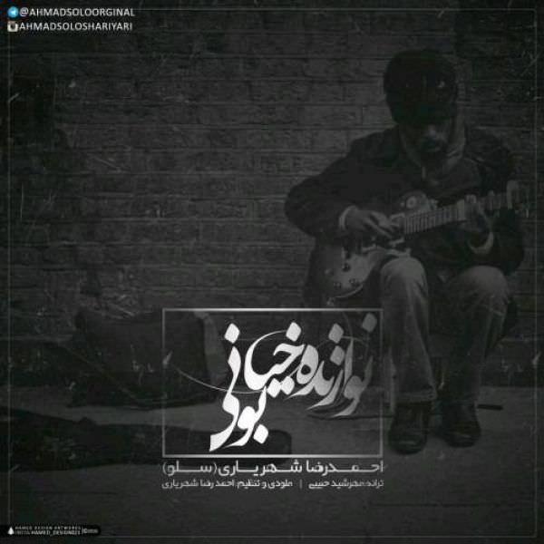 http://dl.rasanejavan.com/RadioJavan%201395/khordad%2095/12/Ahmad%20Solo%20-%20Navazandeye%20Khyabooni.jpg