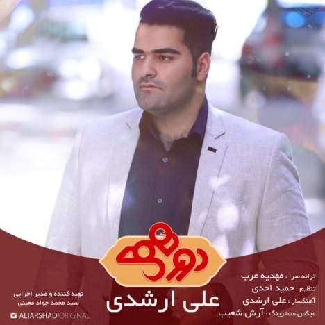 http://dl.rasanejavan.com/RadioJavan%201395/khordad%2095/12/Ali%20Arshadi%20-%20Dorehami.jpg