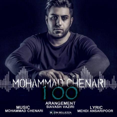 http://dl.rasanejavan.com/RadioJavan%201395/khordad%2095/12/Mohammad%20Chenari%20-%20100.jpg