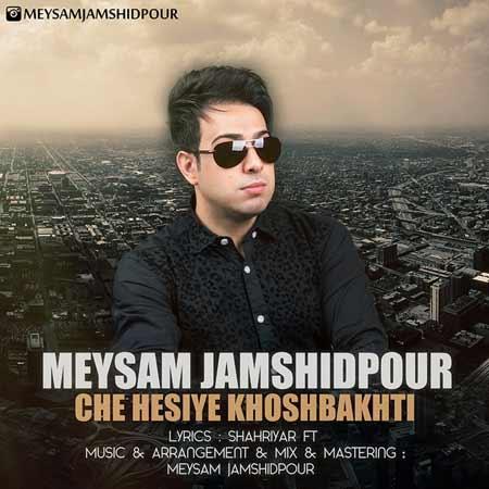 http://dl.rasanejavan.com/RadioJavan%201395/khordad%2095/13/70p3_meysam-jamshidpour---che-hesiye-khoshbakhti.jpg