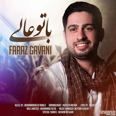 http://dl.rasanejavan.com/RadioJavan%201395/khordad%2095/13/7p43_faraz-gavani---ba-to-aali.jpg