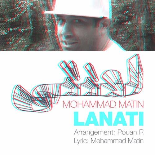 http://dl.rasanejavan.com/RadioJavan%201395/khordad%2095/13/9odb_mohammad-matin---lanati.jpg
