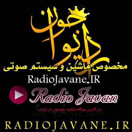 http://dl.rasanejavan.com/RadioJavan%201395/khordad%2095/14/vtdi_untitled-1.jpg