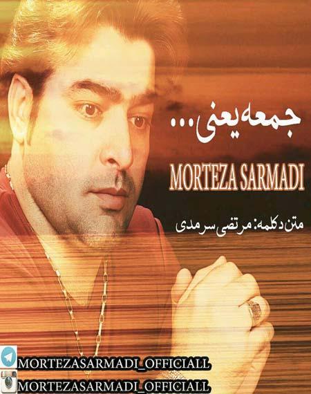 http://dl.rasanejavan.com/RadioJavan%201395/khordad%2095/15/7c0g_morteza-sarmadi---deklame-jome.jpg