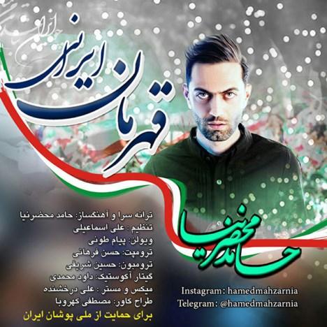 http://dl.rasanejavan.com/RadioJavan%201395/khordad%2095/15/Hamed%20Mahzarnia%20-%20Ghahremane%20Irani.jpg