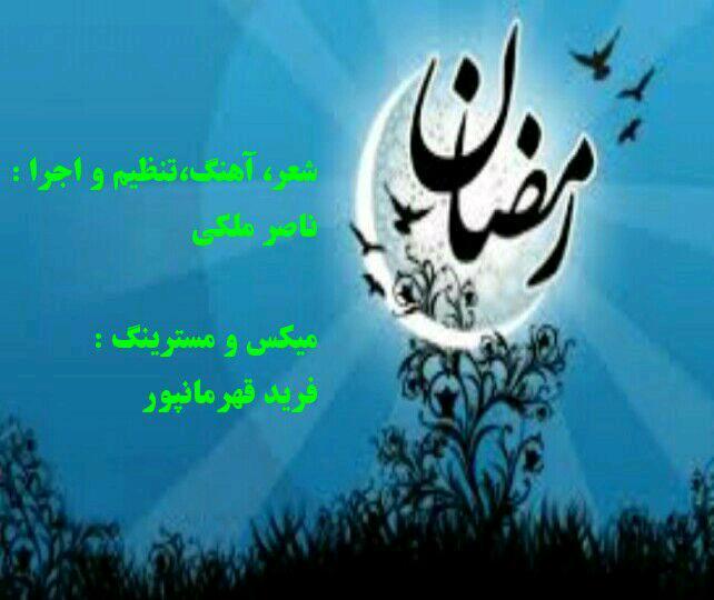 http://dl.rasanejavan.com/RadioJavan%201395/khordad%2095/16/ramezan.jpg