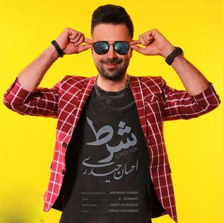 http://dl.rasanejavan.com/RadioJavan%201395/khordad%2095/17/N/lnjy_ehsan.jpg