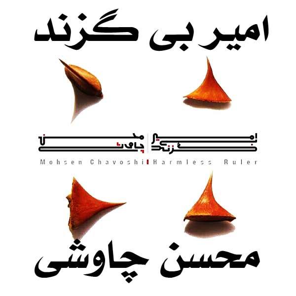 http://dl.rasanejavan.com/RadioJavan%201395/khordad%2095/17/lu79_mohsen-chavoshi---amir-e-bi-gazand.jpg