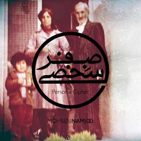 http://dl.rasanejavan.com/RadioJavan%201395/khordad%2095/17/rnuk_mohsen-namjoo---personal-cipher.jpg