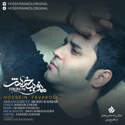 http://dl.rasanejavan.com/RadioJavan%201395/khordad%2095/19/Hossein%20Tavakkoli%20-%20Mano%20Bebakhsh.jpg