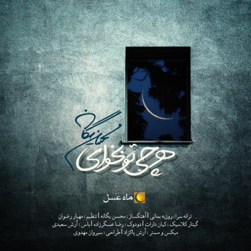 http://dl.rasanejavan.com/RadioJavan%201395/khordad%2095/19/Mohsen%20Yeganeh%20-%20Harchi%20To%20Bekhay.jpg