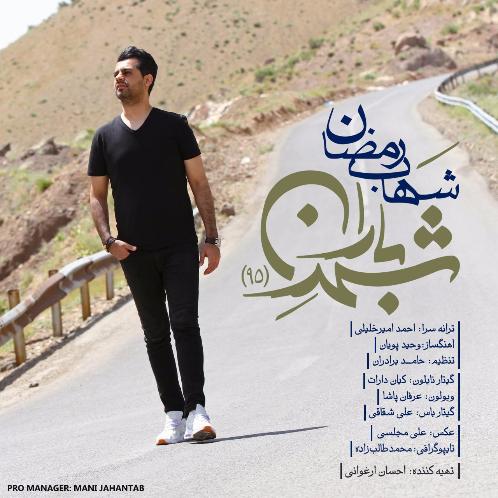 http://dl.rasanejavan.com/RadioJavan%201395/khordad%2095/19/Shahab%20Ramezan%20-%20Shahre%20Baran.jpg