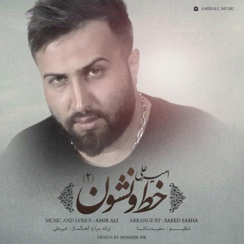 http://dl.rasanejavan.com/RadioJavan%201395/khordad%2095/19/n/AmirAli%20-%20Khato%20Neshoon%202.jpg
