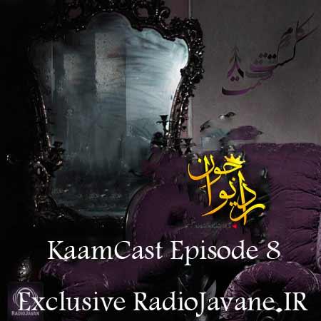 http://dl.rasanejavan.com/RadioJavan%201395/khordad%2095/19/n/wxah_kaamcast.jpg