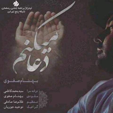 http://dl.rasanejavan.com/RadioJavan%201395/khordad%2095/20/n/Behnam%20Safavi%20-%20Doa%20Mikonam.jpg
