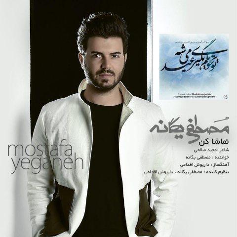 http://dl.rasanejavan.com/RadioJavan%201395/khordad%2095/20/n/Mostafa%20Yeganeh%20-%20Tamasha%20Kon.jpg