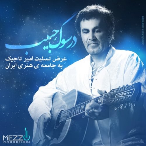 http://dl.rasanejavan.com/RadioJavan%201395/khordad%2095/21/Amir%20Tajik%20-%20Dar%20Soog%20Habib.jpg