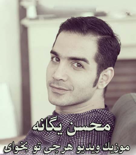 http://dl.rasanejavan.com/RadioJavan%201395/khordad%2095/21/xgo1_mohsen.jpg