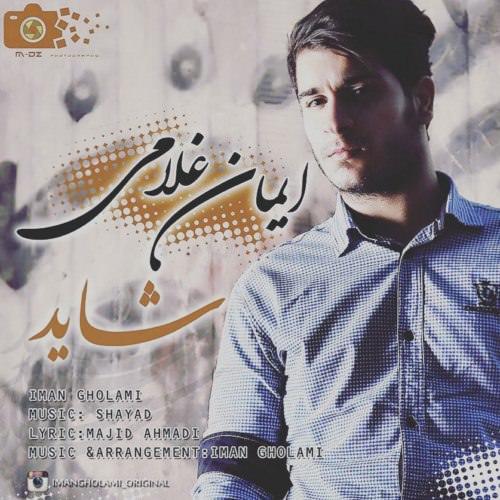 http://dl.rasanejavan.com/RadioJavan%201395/khordad%2095/22/Iman%20Gholami%20-%20Shayad.jpg