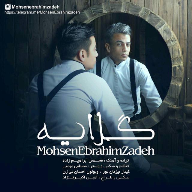 http://dl.rasanejavan.com/RadioJavan%201395/khordad%2095/23/Mohsen%20Ebrahimzadeh%20-%20Gelaye.jpg